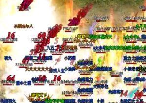 微变传奇中的PK狂人们最爱什么地图